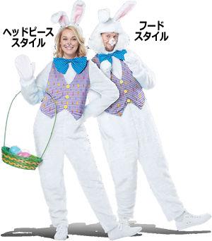 コスチューム LCC01251 Easter Bunny Costume