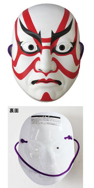 コスチューム JZZOMA902875 歌舞伎 筋隈のお面